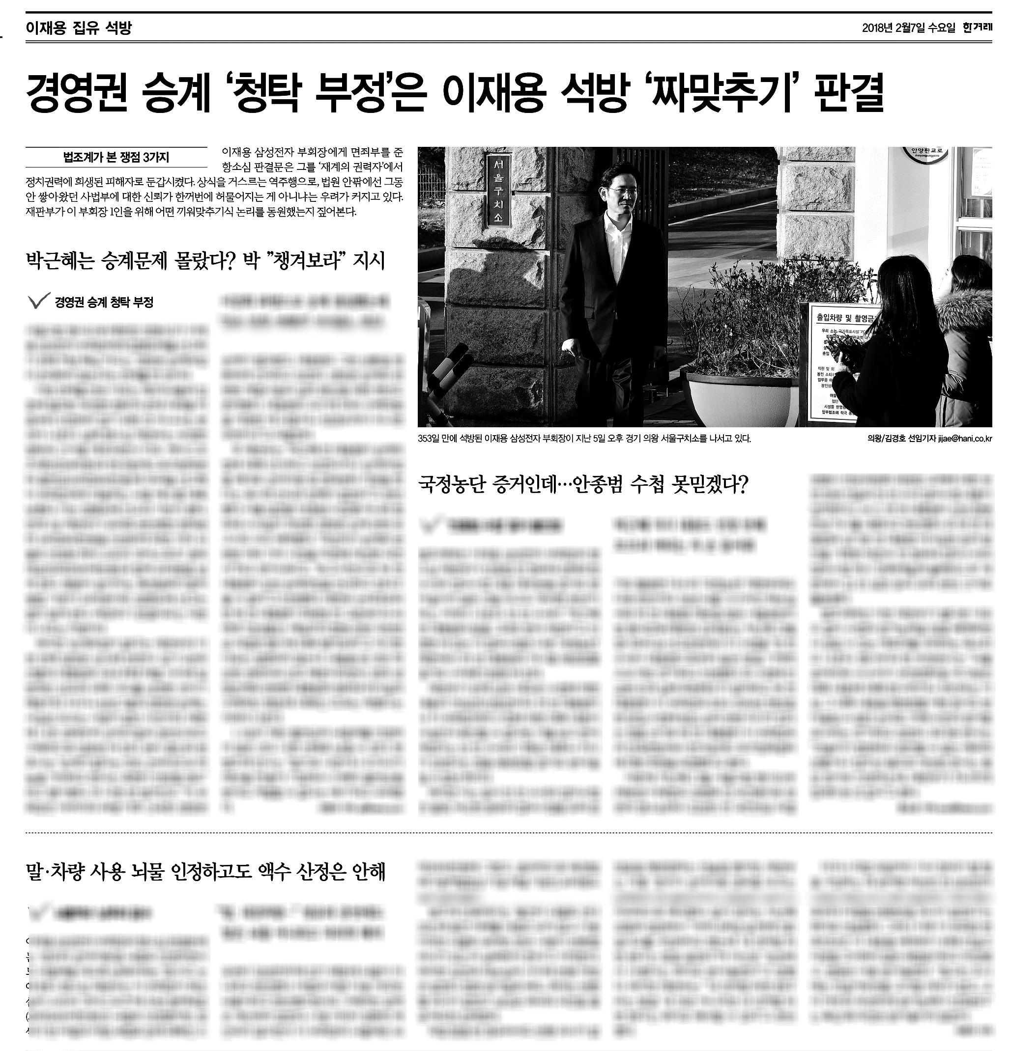 한겨레 이재용 짜맞추기.jpg