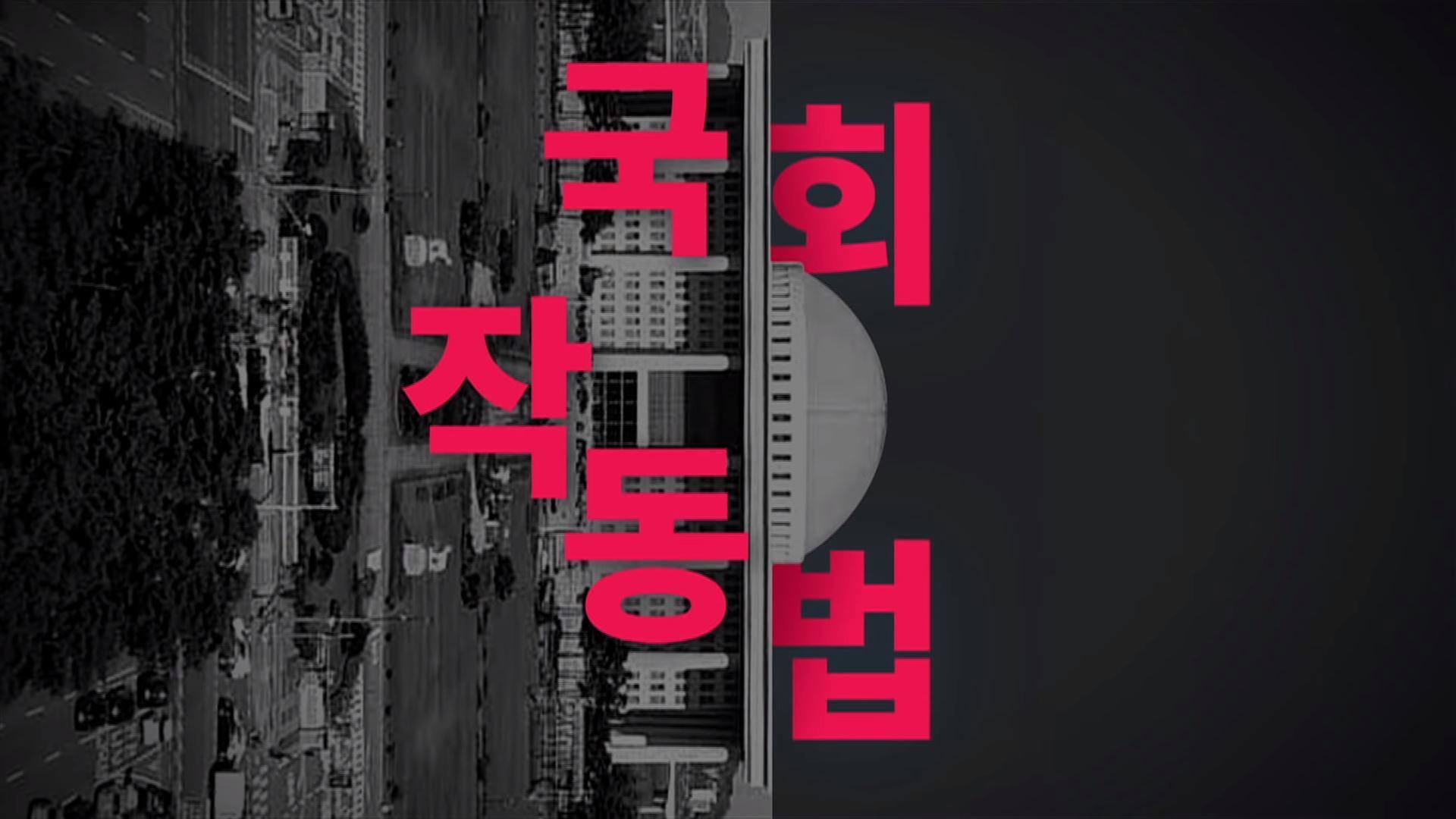 뉴스타파 국회작동법.JPG