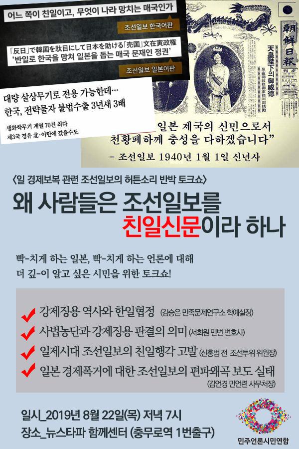 일-조선토크쇼포스터_최종.jpg