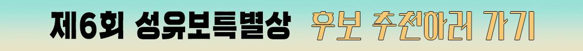 배너_성유보특별상.png