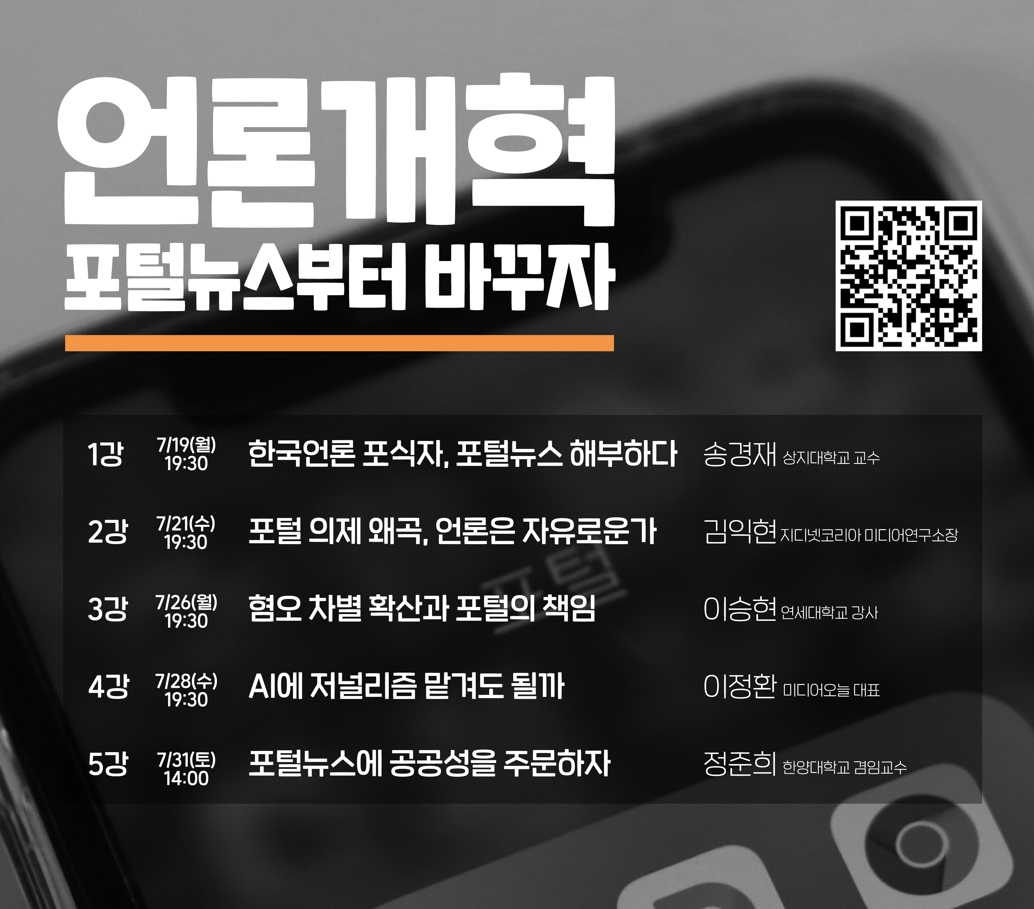 홍보포스터_포털강좌_최종_자름.png