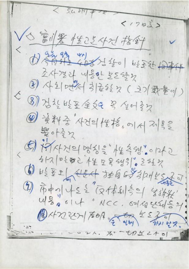 붙임2. 부천서 성고문 사건 관련 보도지침(1986.7.17.).jpg