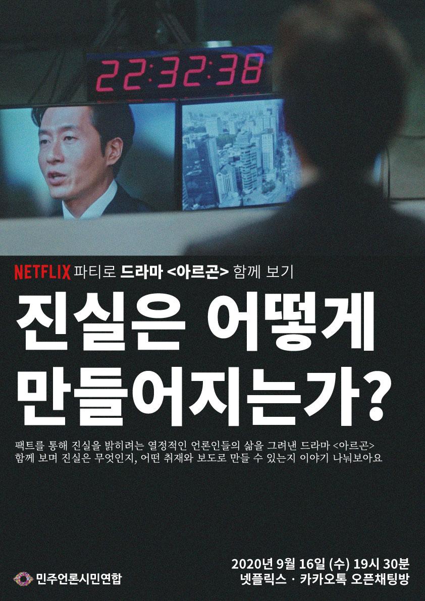 홍보포스터_넷플파티ver2_최종.jpg