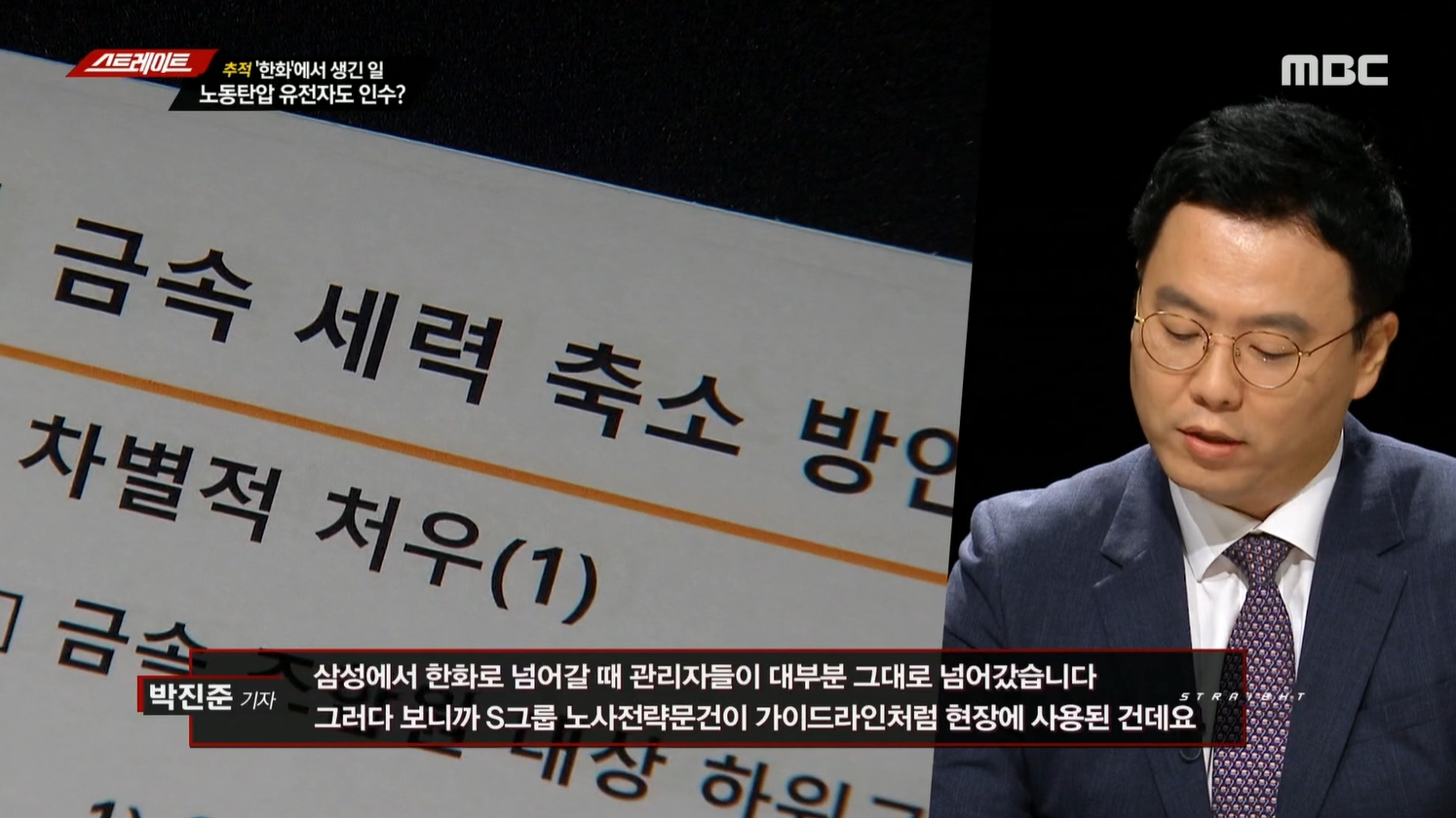MBC 스트레이트 (9월 좋은 시사프로).jpg