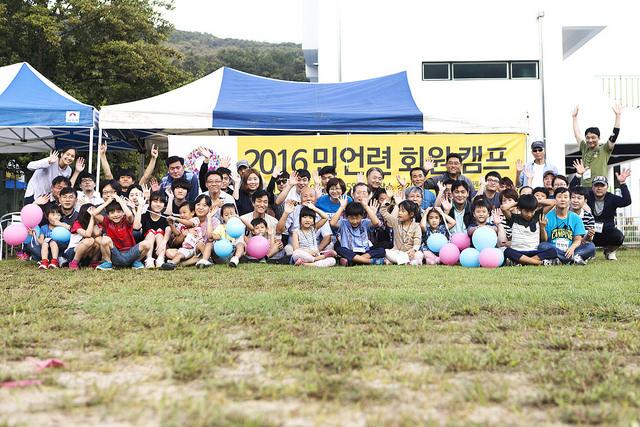 2016년 회원캠프 단체사진_체육대회.jpg