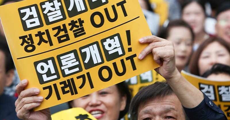 언론개혁_민중의소리.jpg