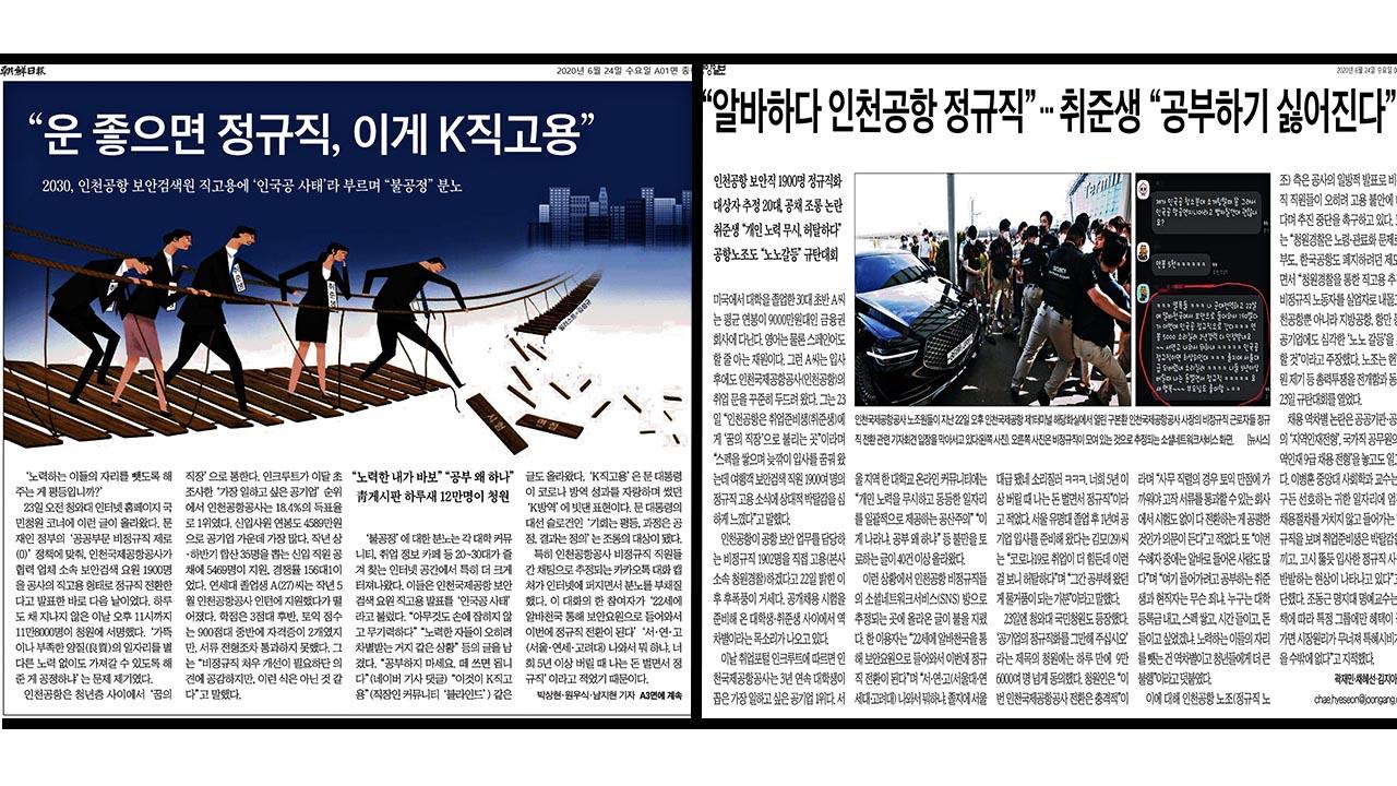 조선일보+중앙일보_인국공 사태.jpg