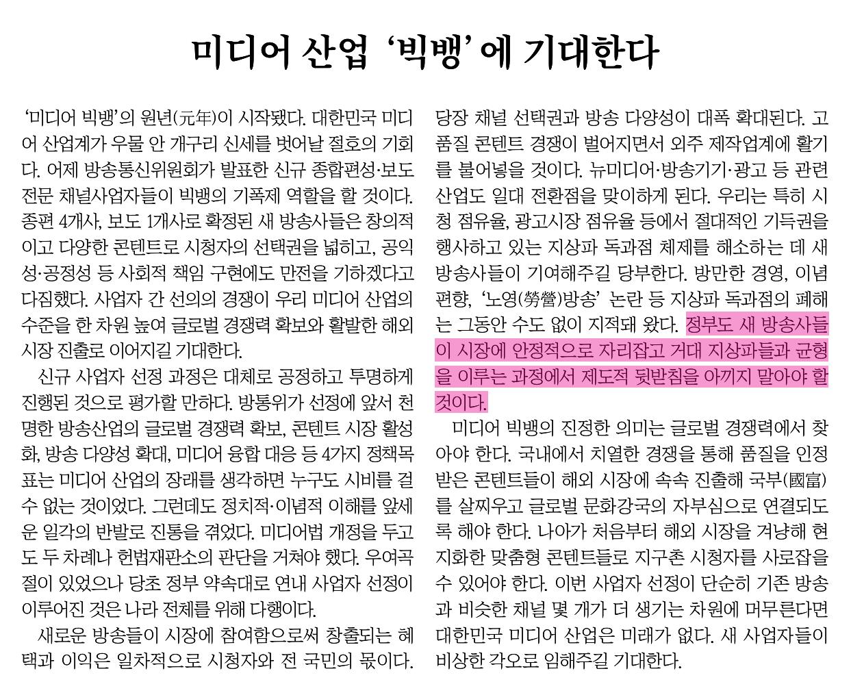 (수정)중앙일보_미디어 산업 '빅뱅'에 기대한다_2011-01-01.png