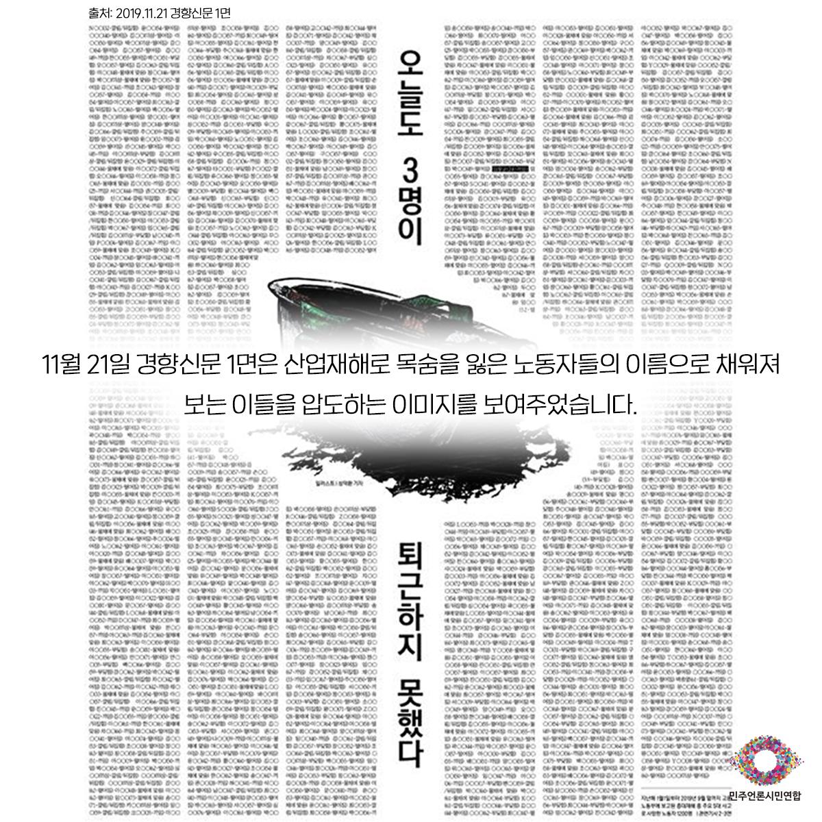 11월 좋은 보도상-신문-4.jpg