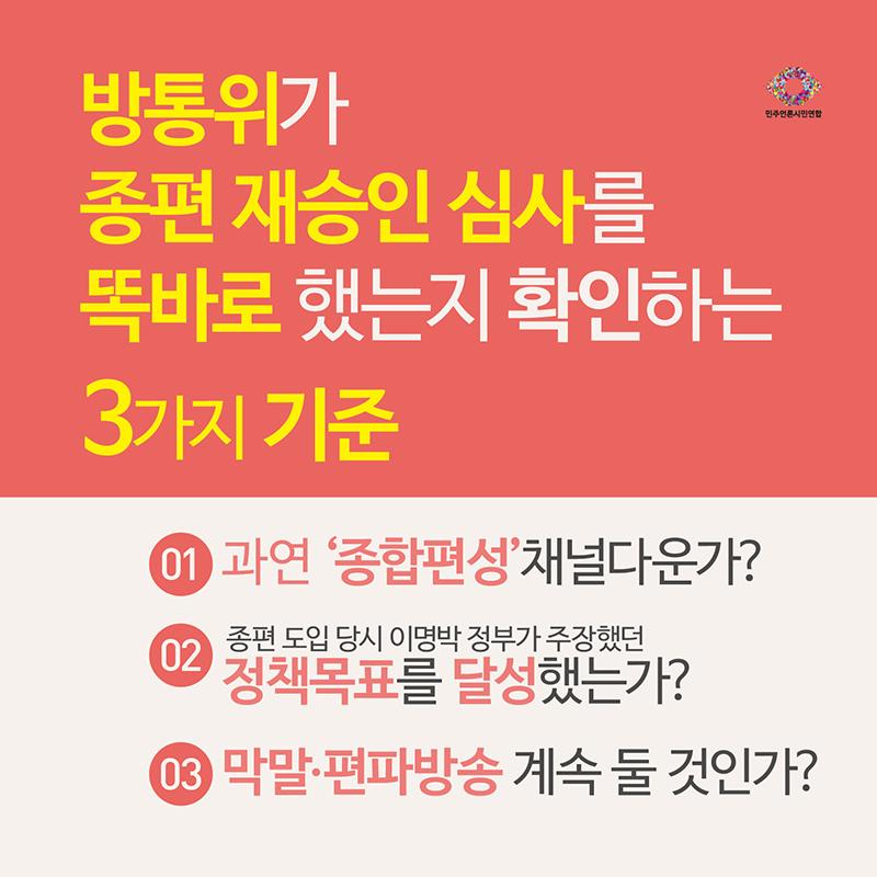 카드뉴스_종편재승인심사20170218.jpg