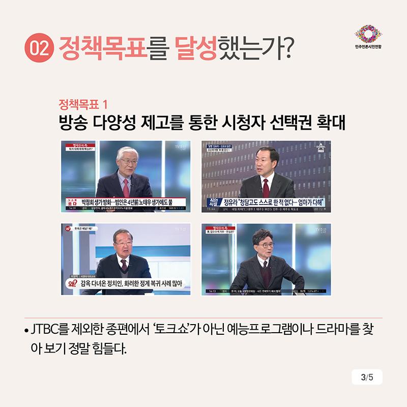 카드뉴스_종편재승인심사201702183.jpg