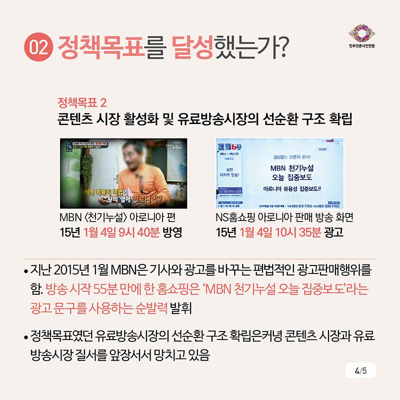 카드뉴스_종편재승인심사201702184.jpg