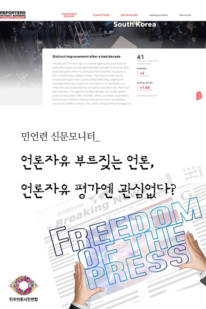 언론자유1.png