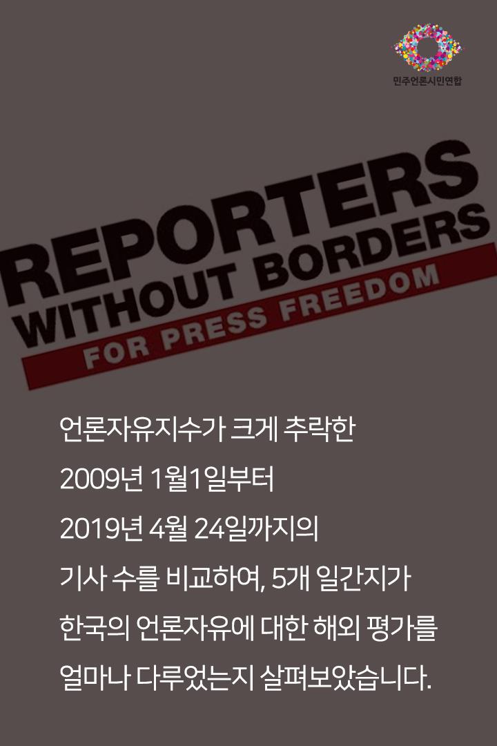 언론자유6.png