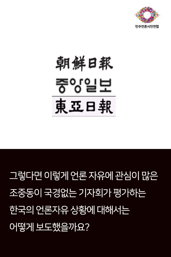 언론자유5.png
