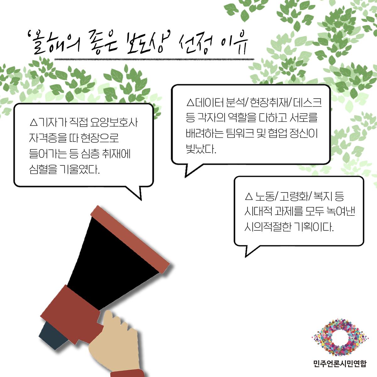 좋은보도상_한겨레_2.jpg