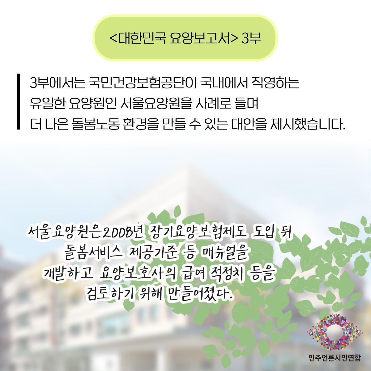 좋은보도상_한겨레_7.jpg