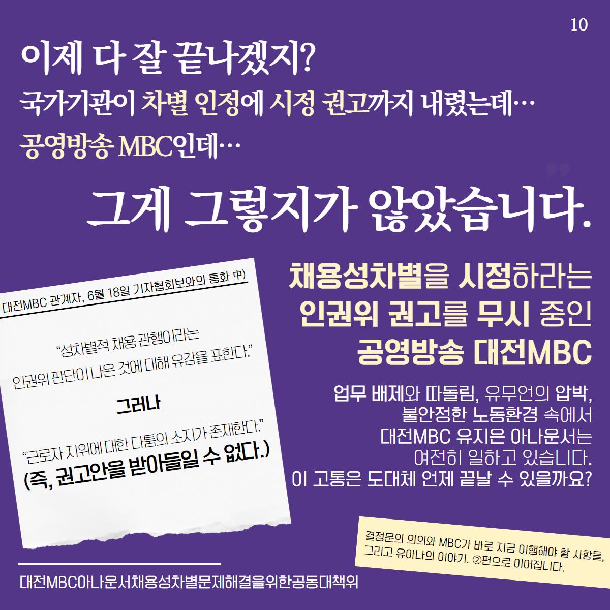 대전MBC_인권위결정1-10.png