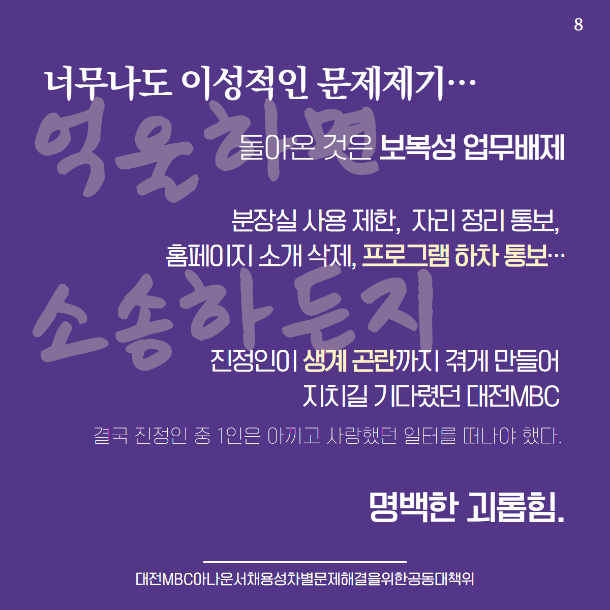 대전MBC_인권위결정1-8.png