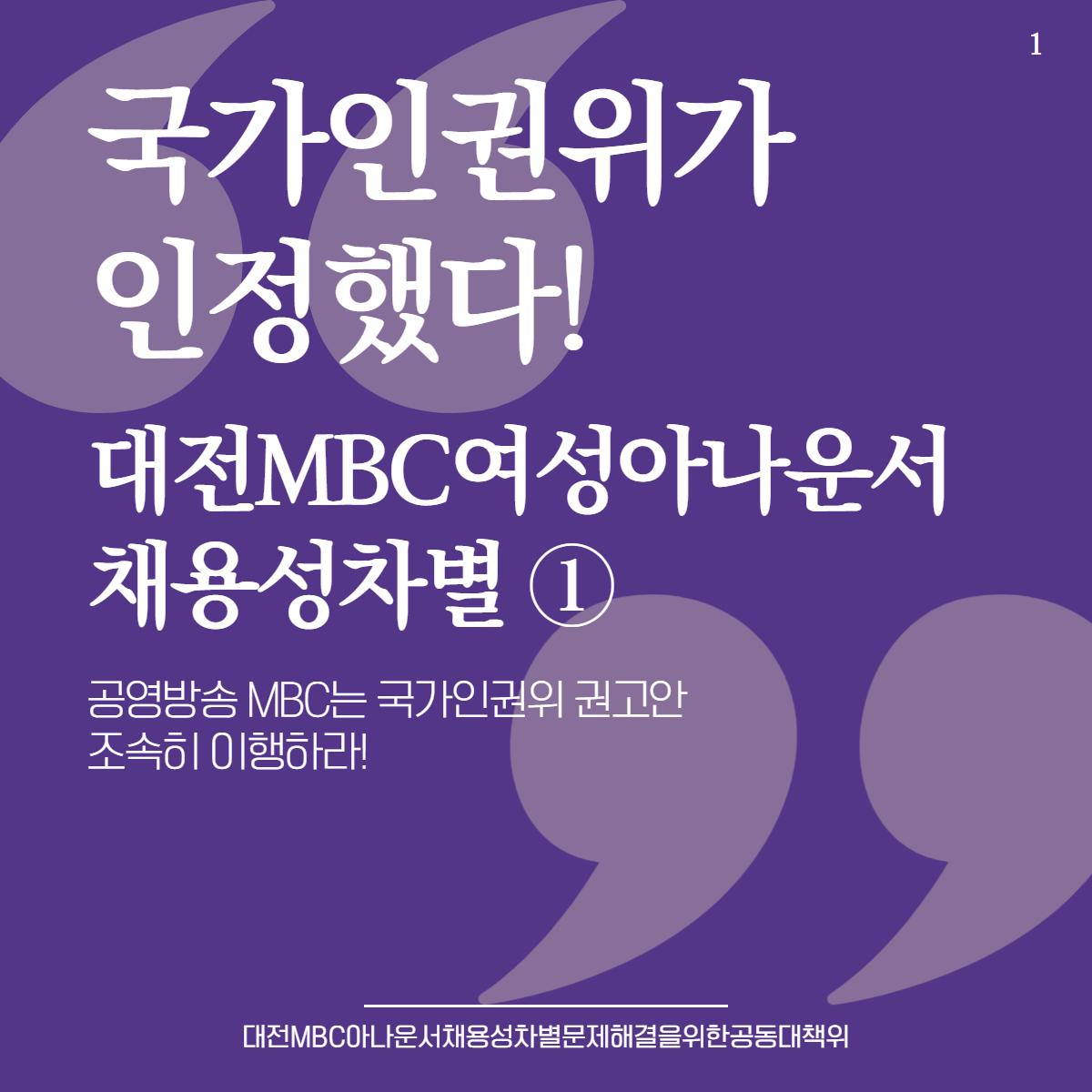 대전MBC_인권위결정1-1.png