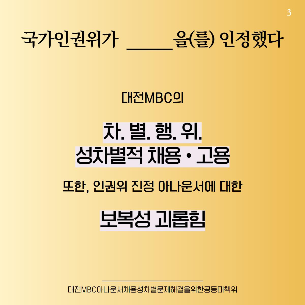 대전MBC_인권위결정2-3.png