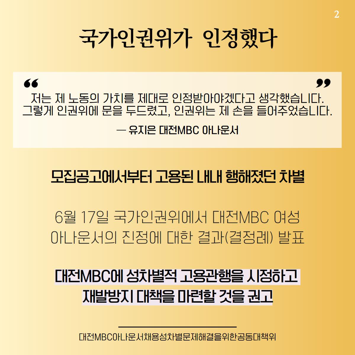 대전MBC_인권위결정2-2.png