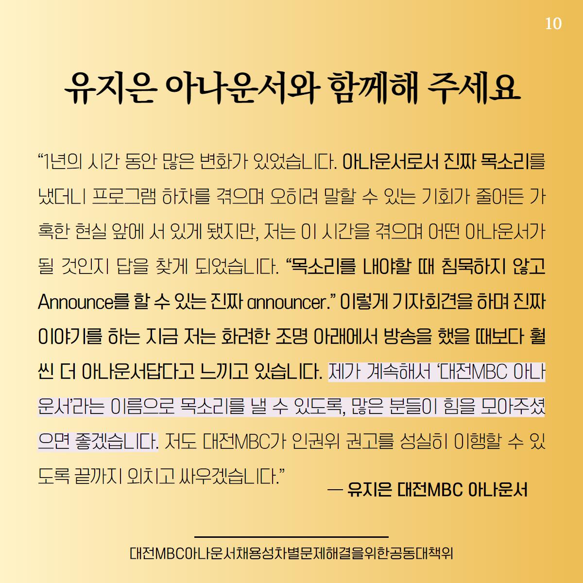 대전MBC_인권위결정2-10.png