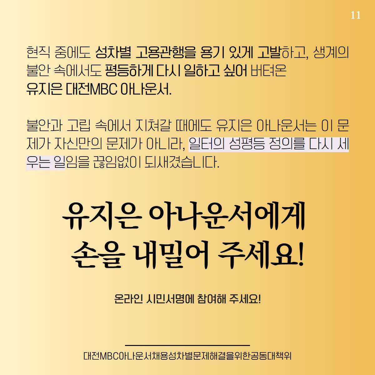 대전MBC_인권위결정2-11.png