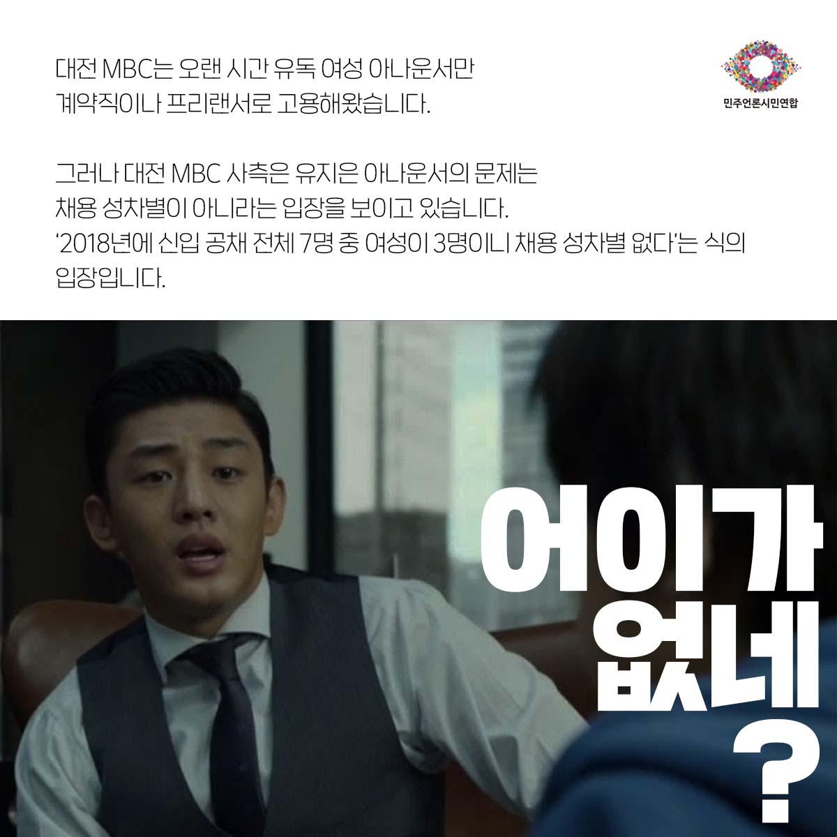 대전 MBC 채용 성차별-4.jpg