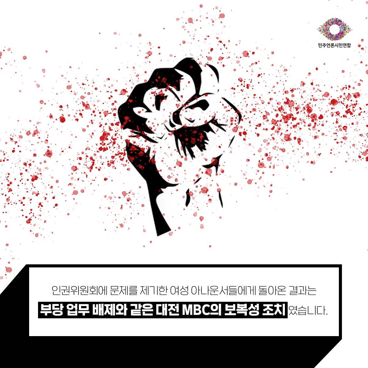 대전 MBC 채용 성차별-2.jpg