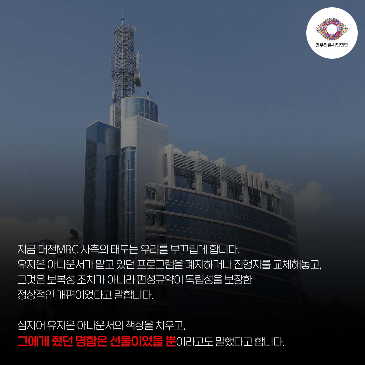 대전 MBC 채용 성차별-3.jpg