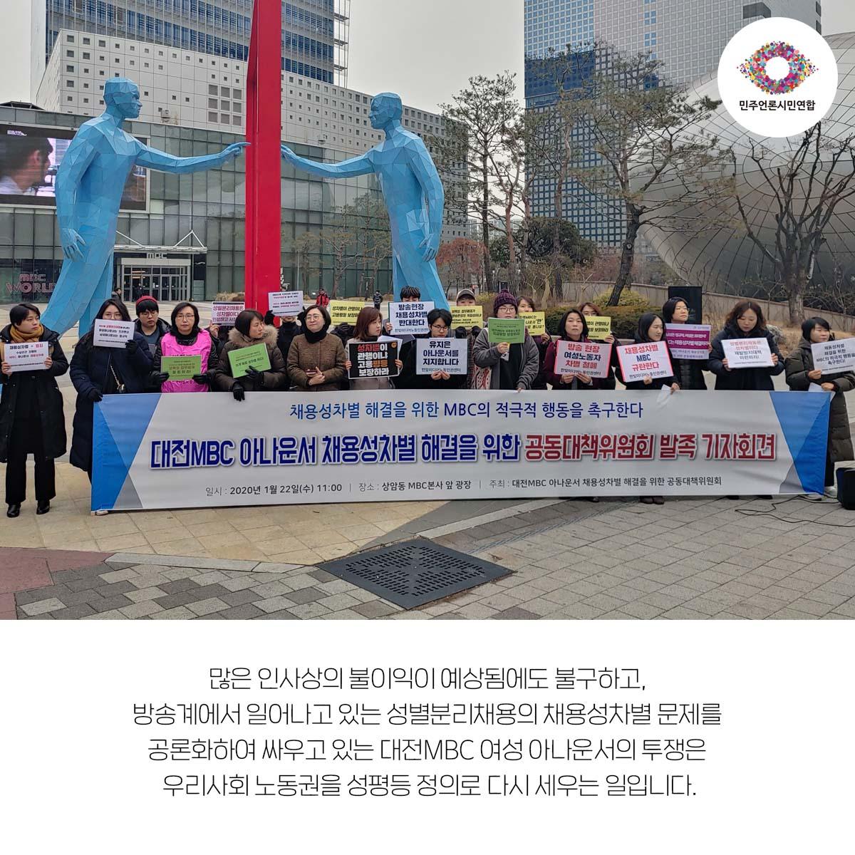 대전 MBC 채용 성차별-7.jpg