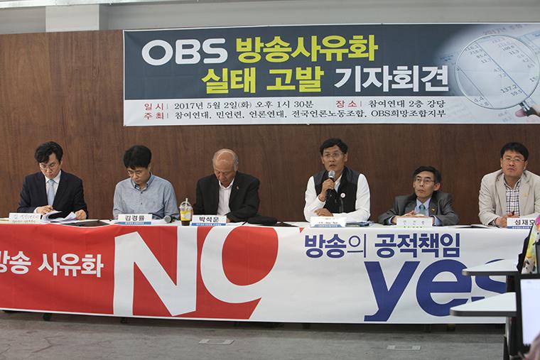OBS 방송 사유화 실태 고발 기자회견03.jpg