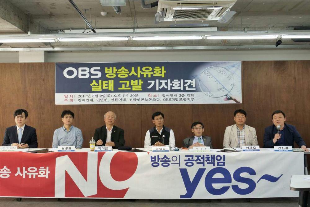 OBS 방송 사유화 실태 고발 기자회견02.jpg