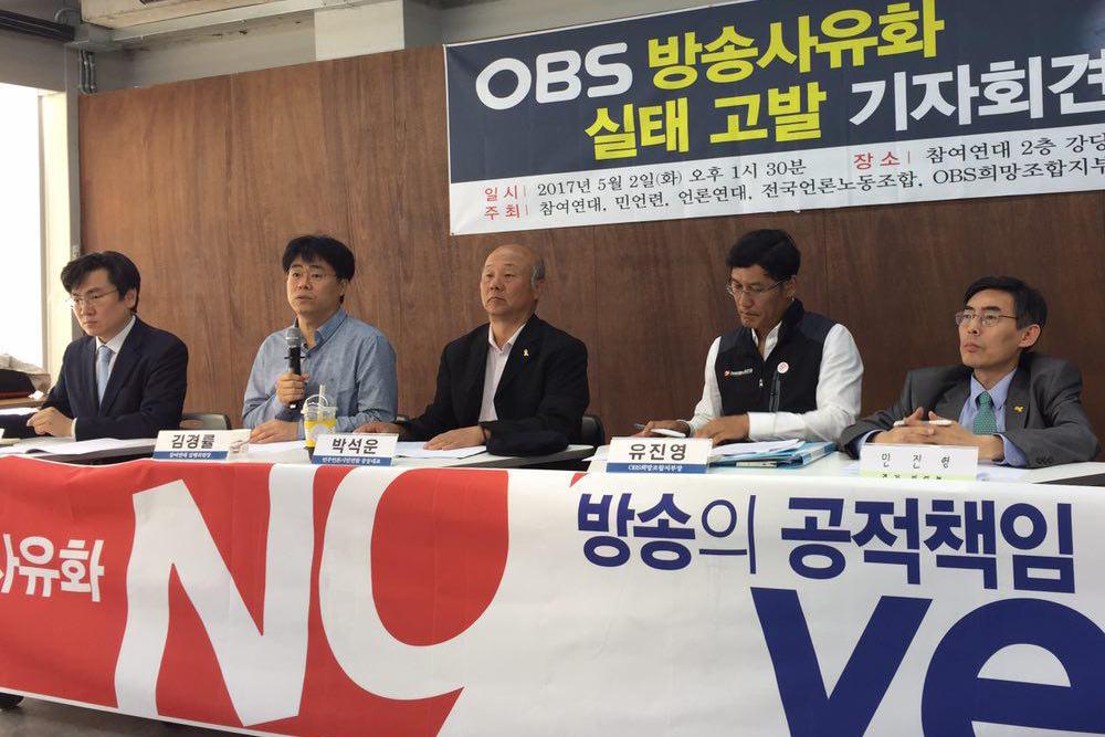 OBS 방송 사유화 실태 고발 기자회견01.jpg
