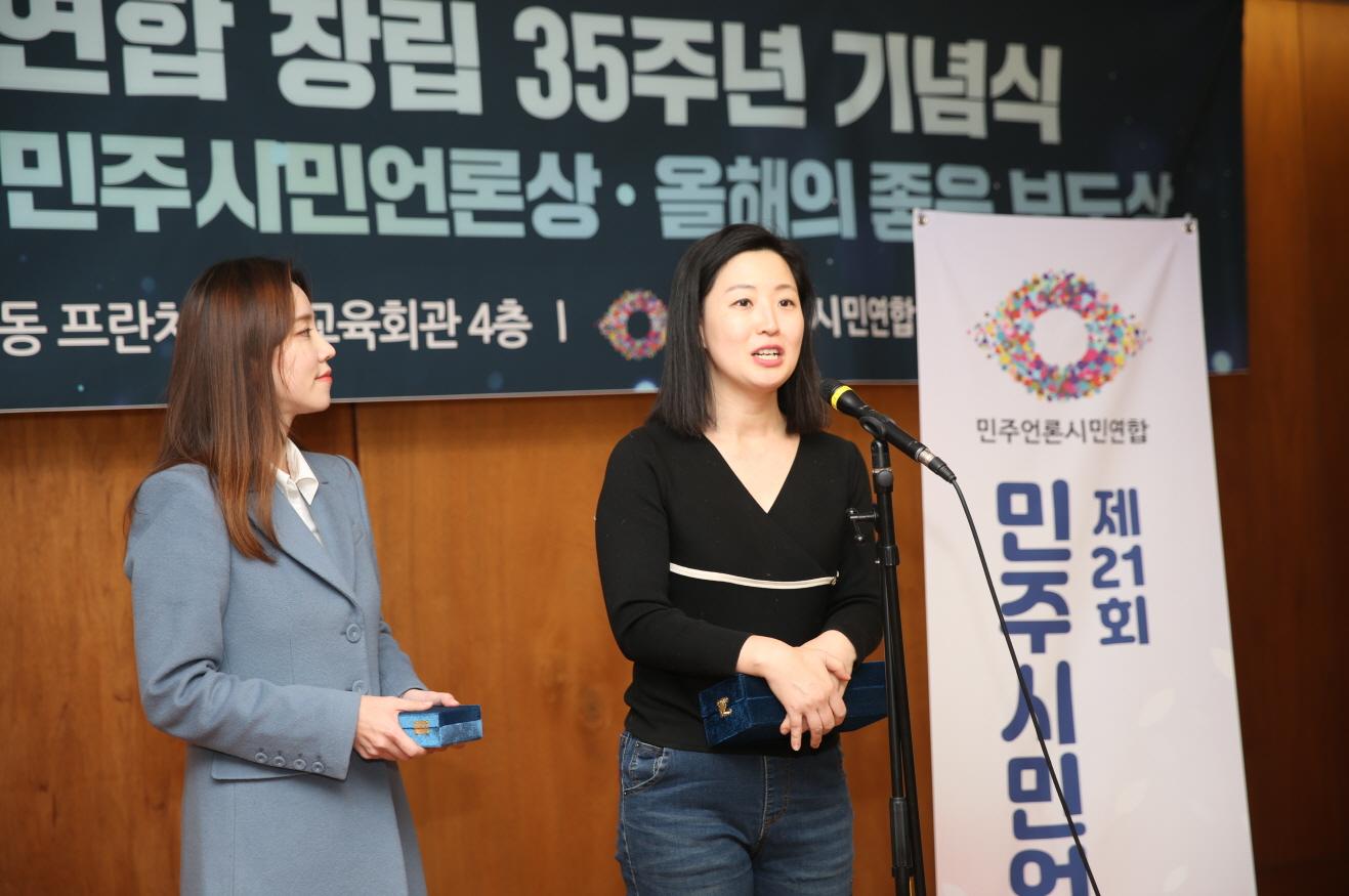 14_민주시민언론상_저널리즘J수상소감[크기변환].JPG