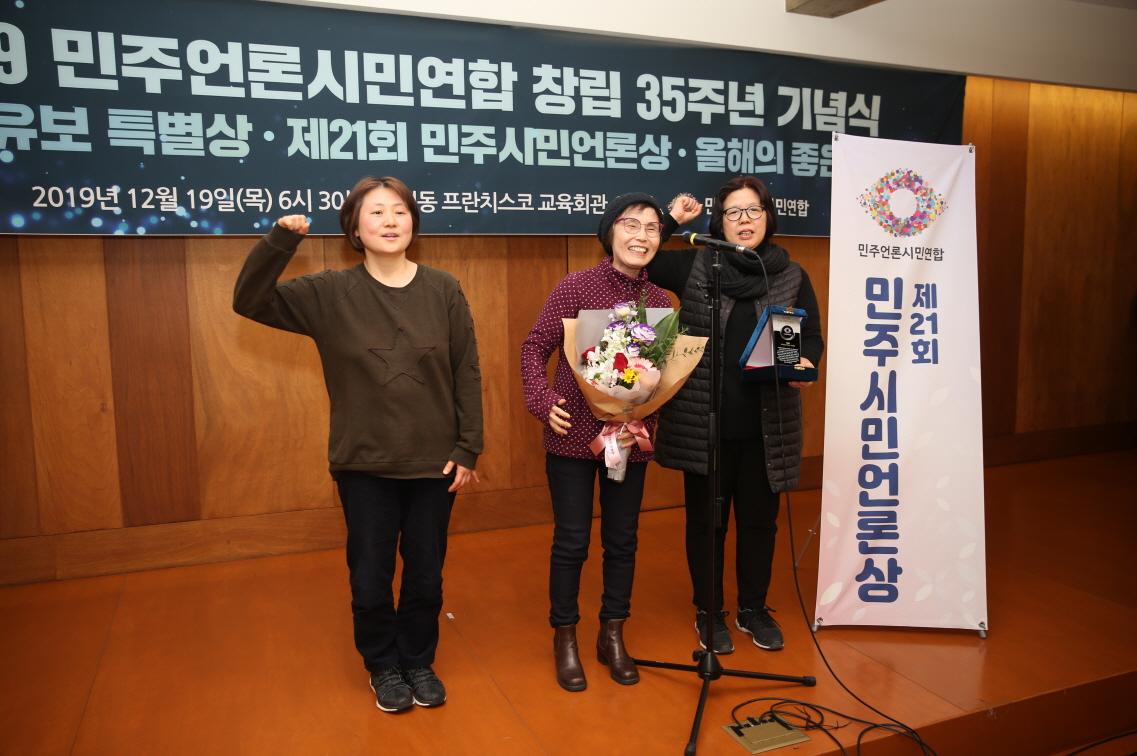 16_민주시민언론상_특별상미투시민행동수상소감[크기변환].JPG