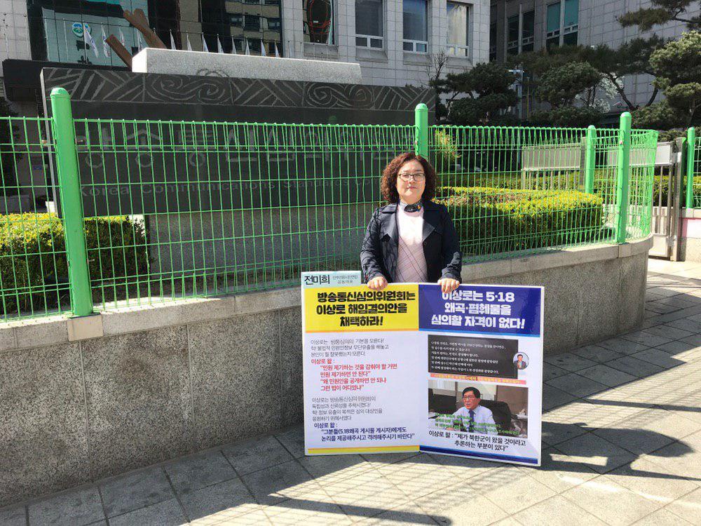 전미희 대표님 1인시위 사진.jpg