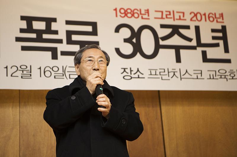20161216-_보도지침폭로30주년_함세웅.jpg
