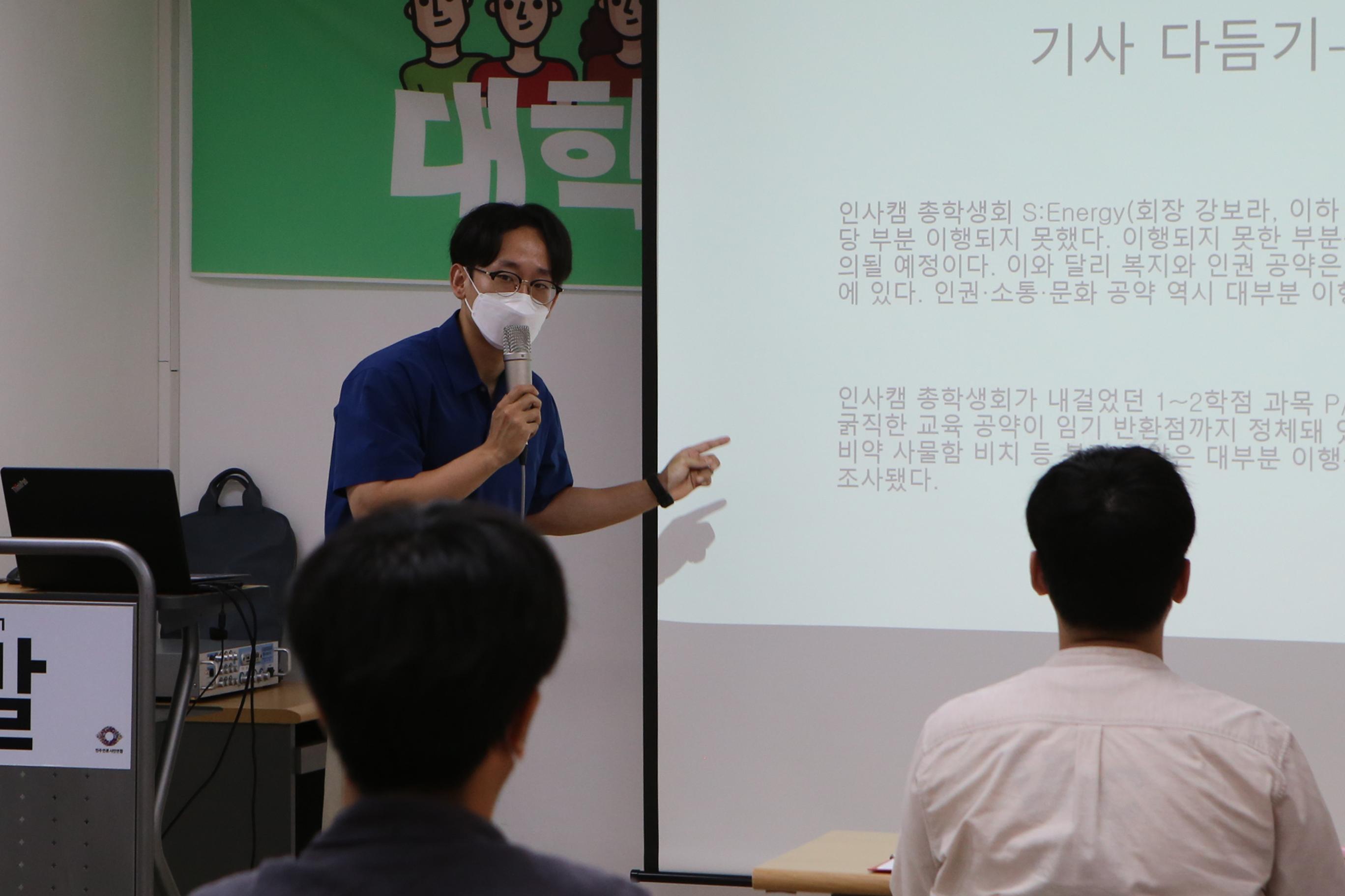 2021대학언론강좌_유영재_7.png