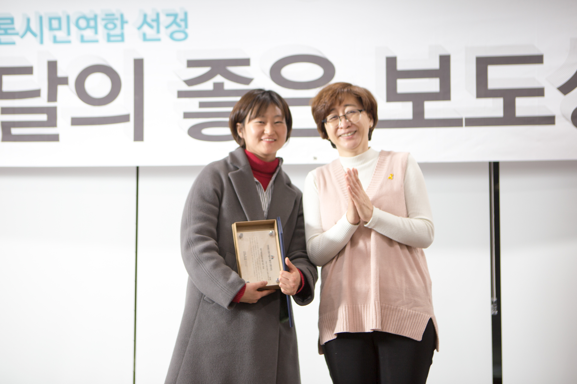 11월12월_좋은보도시상식04.jpg