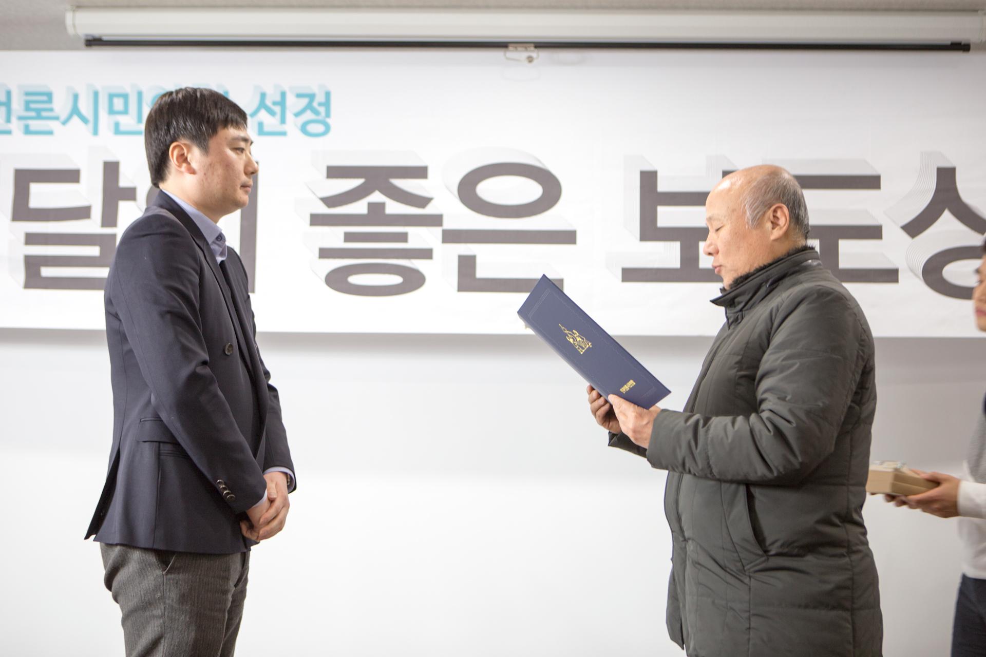 11월12월_좋은보도시상식01.jpg