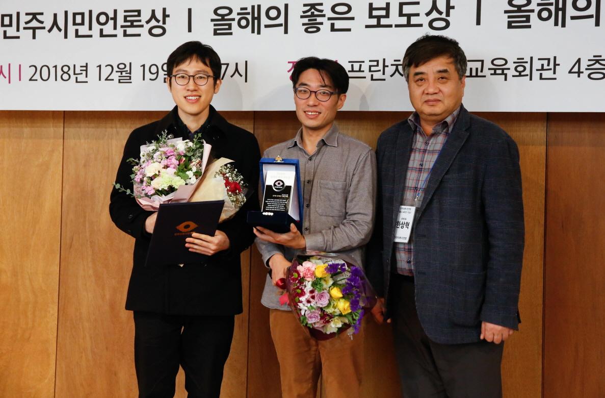 [크기변환]좋은신문_한겨레수상2.jpg