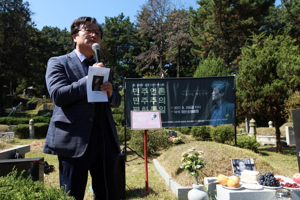 2017-0929-성유보 3주기 (7)-김종구 한겨레.JPG