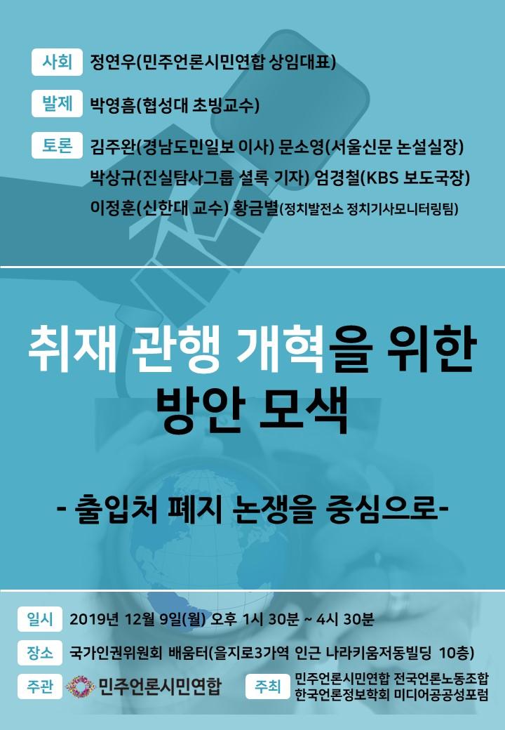 취재관행 개혁 방안 모색 웹자보.jpg