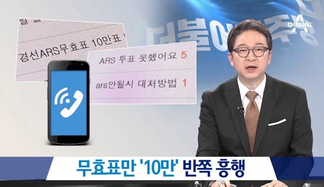 채널A 무효표.jpg