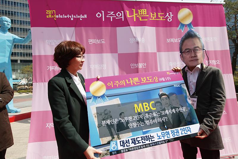 2017-0411-mbc-대선보도 (3) 복사.jpg