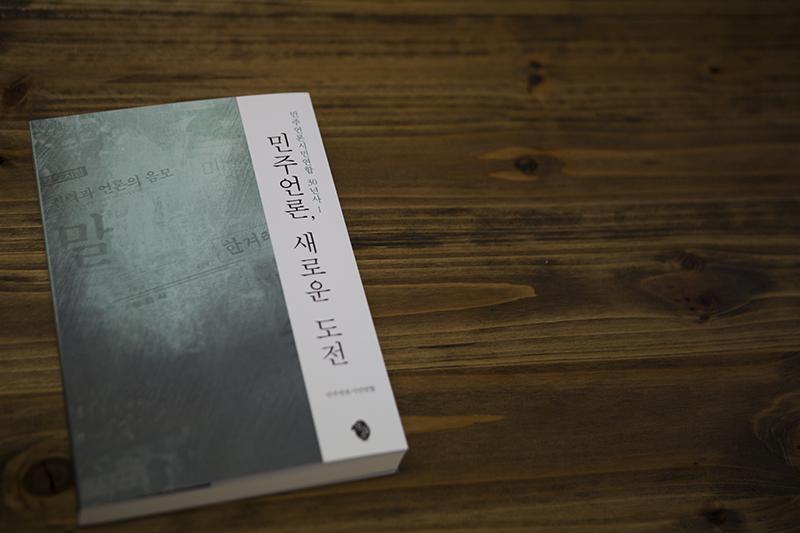 20170412_민주언론새로운도전01 복사.jpg