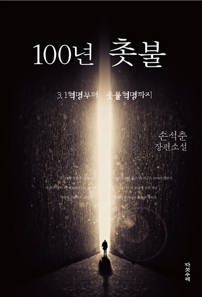 100년의 촛불.jpg