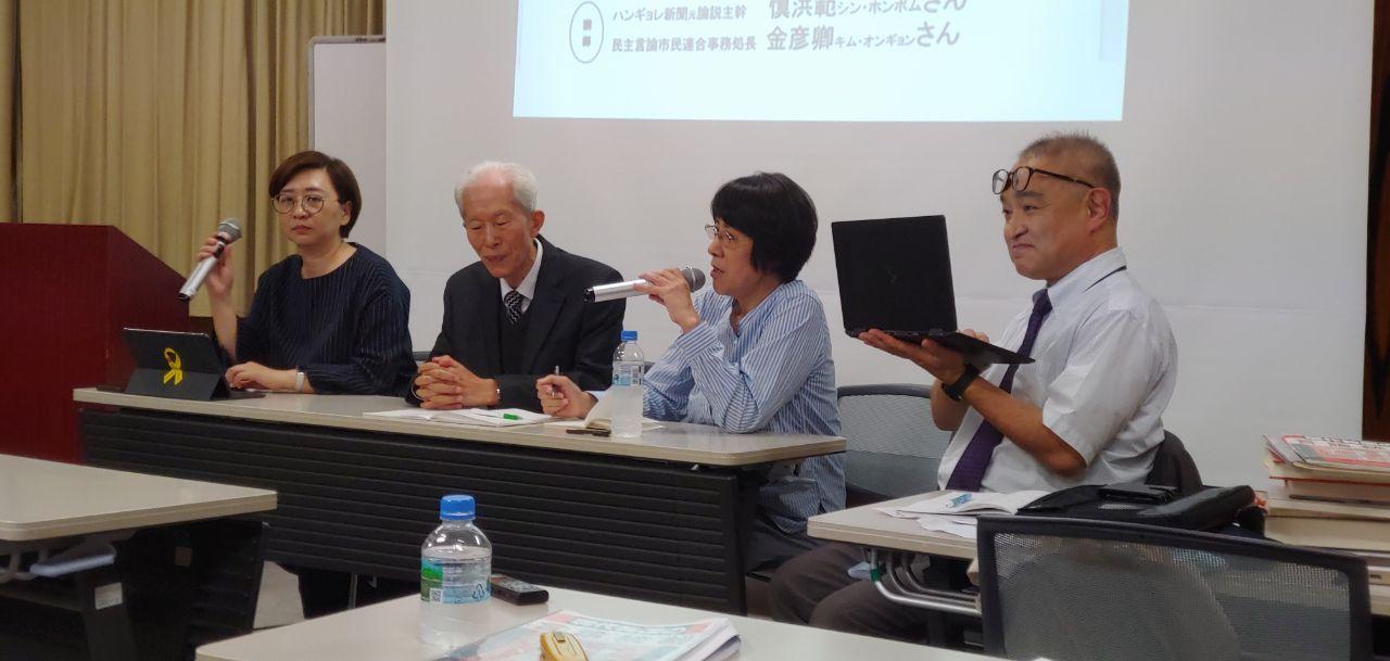 2019년 10월 일본에서 신홍범 선생과 김언경 사무처장이 일본 시민을 대상으로 보도지침과 민언련에 대한 강연을 하는 모습.jpg